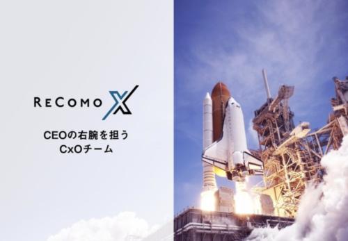 """株式会社RECOMO、経営にコミットし企業価値向上をサポートする「CEOの右腕を担うCxOチーム""""RECOMO X""""」サービスの正式ローンチ開始"""