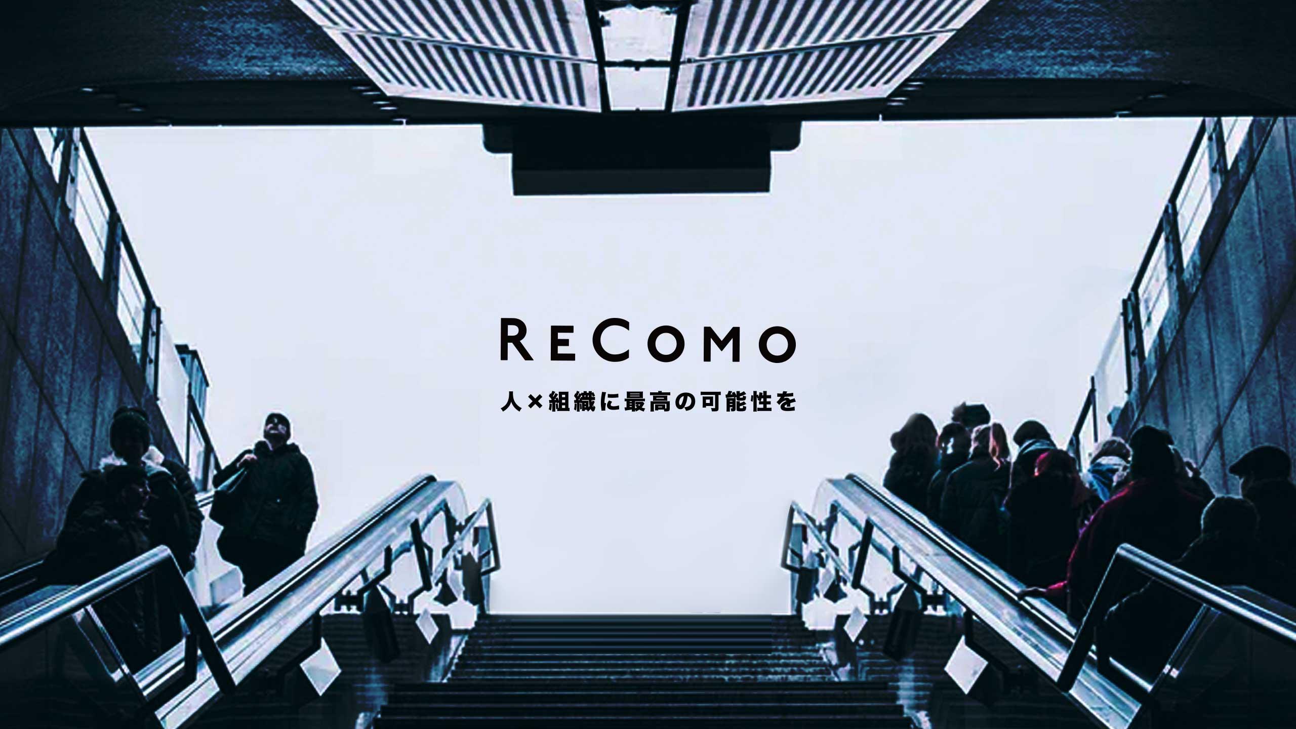 RECOMO(リコモ)