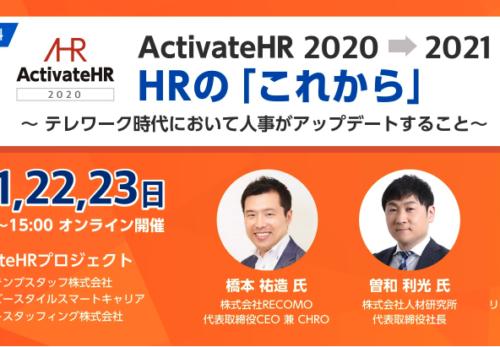 弊社代表橋本が12/21(月)にActivateHR 2020→2021 HRの「これから」に登壇します