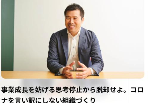 代表橋本のインタビュー記事がd's journalに掲載されました「事業成長を妨げる思考停止から脱却せよ。コロナを言い訳にしない組織づくり」